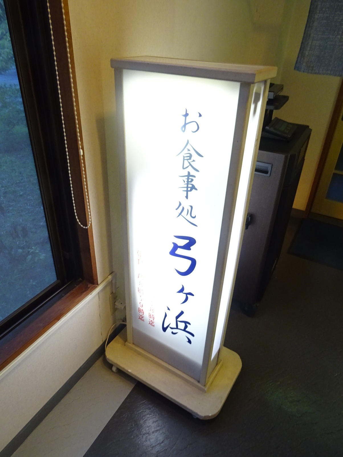 ふたみ家 name=