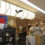 田頭茶舗 - イムズの地下一階にある日本茶を中心としたカフェです。