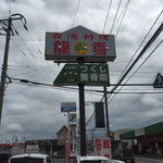台湾料理 龍香 - ⚫︎道路沿いの看板   つくし整骨院さんにもどうぞ