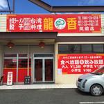 台湾料理 龍香 - ⚫︎お店を正面から