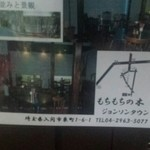 41241303 - 川越店に貼ってあったPopです