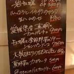 ターブル ド ペール - おすすめ黒板メニュー