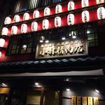 九州居酒屋いちばんや - 外観