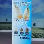 ほのか - 販売ソフトクリーム。
