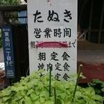たぬき - たぬき 2015年8月
