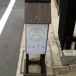 青家 - 細路地の入口