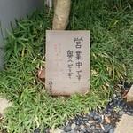 青家 - 営業中の案内(入口)