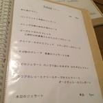 コルツ - デザート メニュー