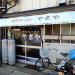 やまや - 2015年8月16日(日) 店舗外観(正面)
