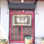 塩山館食堂 - 2015年7月