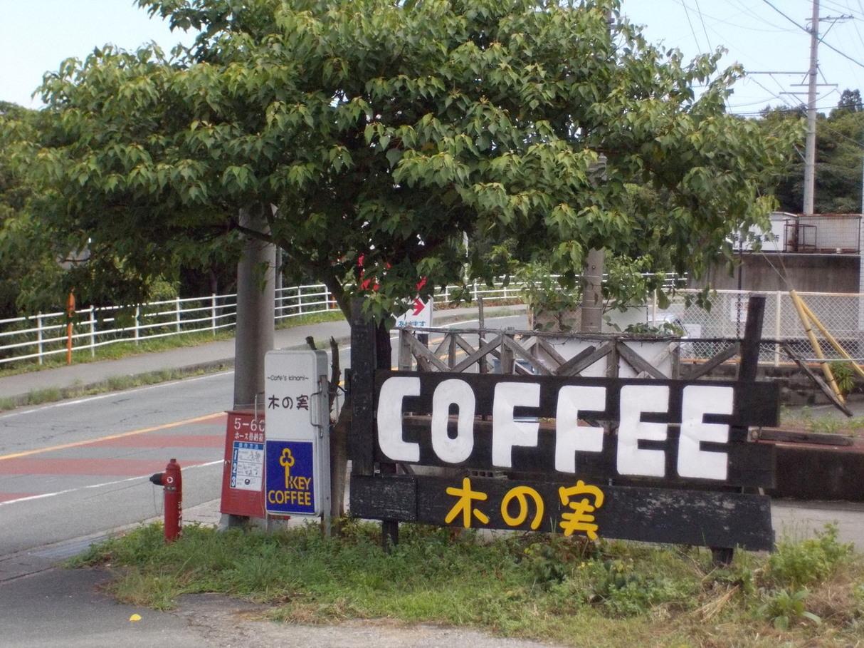木の実 name=