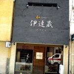和・Dining 伊達蔵 - お店の外観です