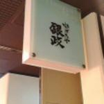 銀政 新宿野村ビル店 - 外観