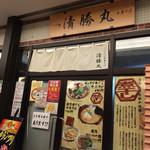 清勝丸 - 結構お客さんで賑わっている。