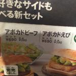 マクドナルド 55号沖浜店 - えっ!ビーフ完売?(;_;)(;_;)