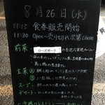 わかば食堂 - 15.08.26【文菜華 湯口宏一シェフ】