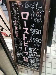 TOKIO - ランチメニュー