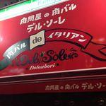 黒毛和牛一頭買い肉バル デルソーレ - 2015.07.18
