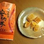 菓子処 酒井屋 - 「安納芋甘納豆」