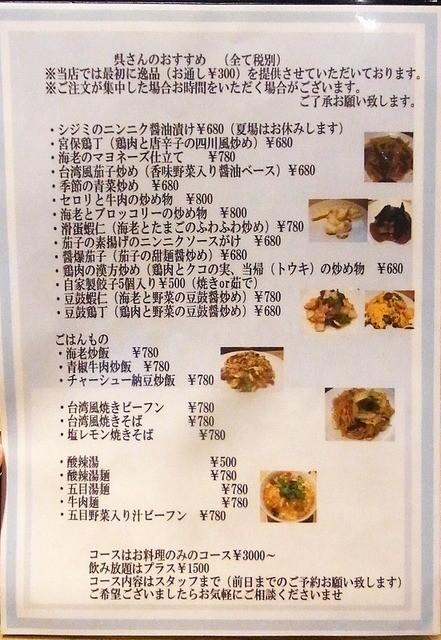 呉さんの台湾料理 - メニュー 2015年8月