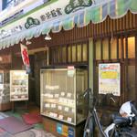 松迺屋 - 立石 喫茶軽食 松迺屋(まつのや)