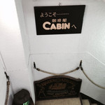 珈琲艇キャビン - 階段