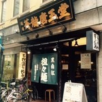 蒼龍唐玉堂 - 黒白紅担々麺の名門です!