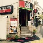 ぱっぷHOUSE - 桜ヶ丘エリアにひっそりある名門!