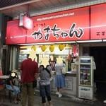 41284045 - あべの たこやき やまちゃん 天王寺北口店