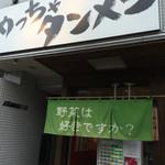 めっちゃタンメン - 外観