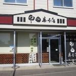 甲田菓子店 - 岩シューの日・・・だったんですね。知らなかった。