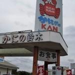 かにかにKAN魚粋 - 札幌方面から行くと右側