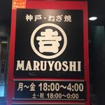 MARUYOSHI -