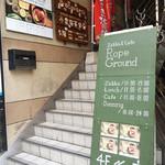 ロープグラウンド - 店舗入口