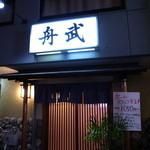 41293843 - 舟武さん