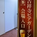 吉祥寺第一ホテル -