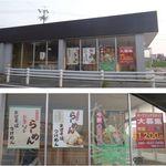 しずる - 開店前麺屋しずる豊田福受店20150810食彩品館.jp撮影