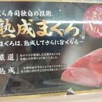 無添くら寿司 - 熟成まぐろ案内(2015.08.28)