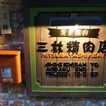 三林精肉店 - 看板
