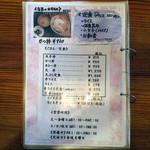 鷹 - 武蔵野うどんの名店「手打ちうどん鷹」店内メニューごはん:定食