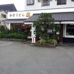41303369 - 武蔵野うどんの名店「手打ちうどん鷹」外観