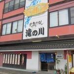 41304507 - 滝の川(福井県丹生郡越前町)外観