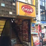 くいしんぼステ-キハウス - 町田商店の真横の通りにあるこちらのお店。                             前から気になってたのでランチしてきました~(*´エ`*)