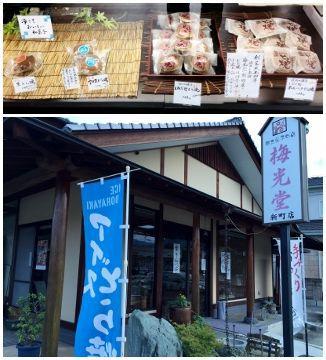 梅光堂 新町店 name=