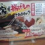 桃山亭 - テイクアウトメニュー(2015年8月24日撮影)