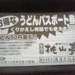 桃山亭 - うどんパスポート券(2015年8月24日撮影)