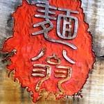 41308219 - 麺翁の文字 もちろん安藤百福翁