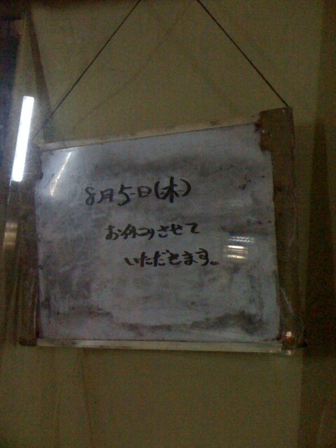 ラーメン二郎 桜台駅前店 - こんな日もあるさ~。;;