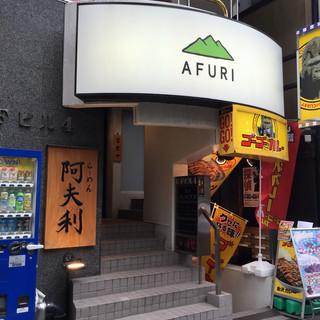AFURI 六本木交差点 - 店内は禁煙ですが、店の前に公共のプチ喫煙所があります( ´Д`)y━・~~
