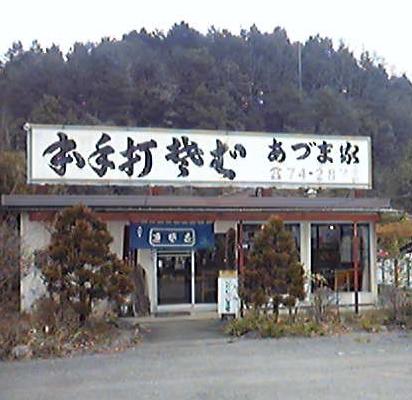 あづま家そば店 name=